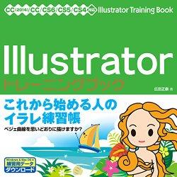 Illustratorトレーニングブック